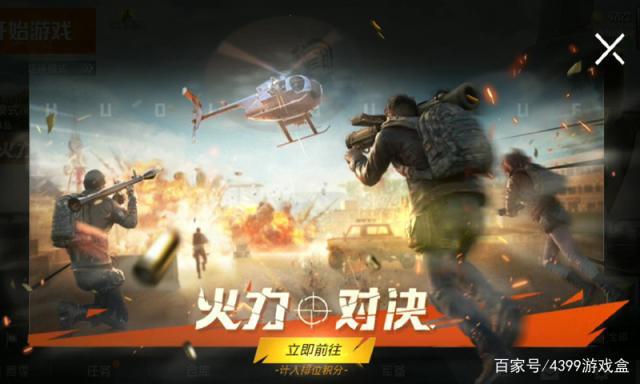 战争精英爆料超有趣的万圣节玩法,火力对决正式上线
