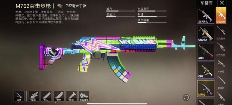 和平精英辅助游戏中如何选择枪支?是M762还是AKM?